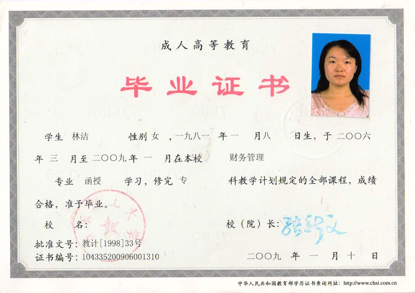 北京成人教育_泰安海洋教育成人高考函授报名中心